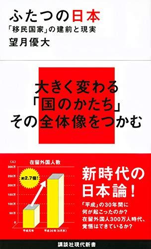 最近海外の人が増えたなあ。そんな人は『ふたつの日本』を。