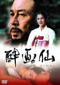 酔画仙 [DVD]