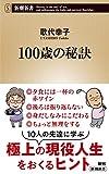 100歳の秘訣 (新潮新書)