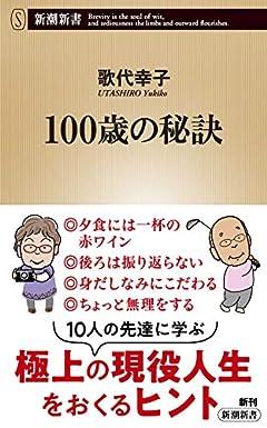 100歳の秘訣 (新潮新書 780)