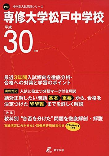 専修大学松戸中学校 H30年度用 過去3年分収録 (中学別入試問題シリーズP13)