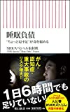 「睡眠負債  『ちょっと寝不足』が命を縮める (朝日新書)」販売ページヘ