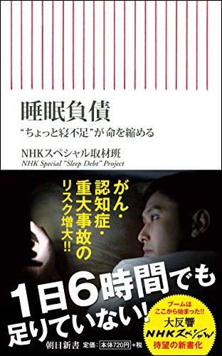 睡眠負債  『ちょっと寝不足』が命を縮める (朝日新書)