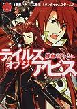 テイルズ オブ ジ アビス 鮮血のアッシュ (1) (角川コミックス・エース 233-1)