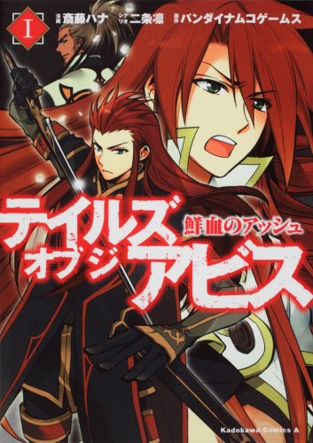テイルズ オブ ジ アビス 鮮血のアッシュ (1) (角川コミックス・エース 233-1)の詳細を見る