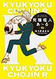 究極超人あ〜る(10) (少年サンデーBOOKS)