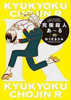[ゆうきまさみ]の究極超人あ~る(10) (少年サンデーBOOKS)