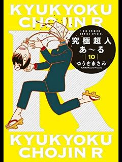 究極超人あ~る(10) (少年サンデーBOOKS)
