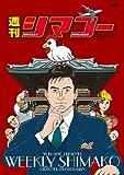 週刊シマコー[DVD]