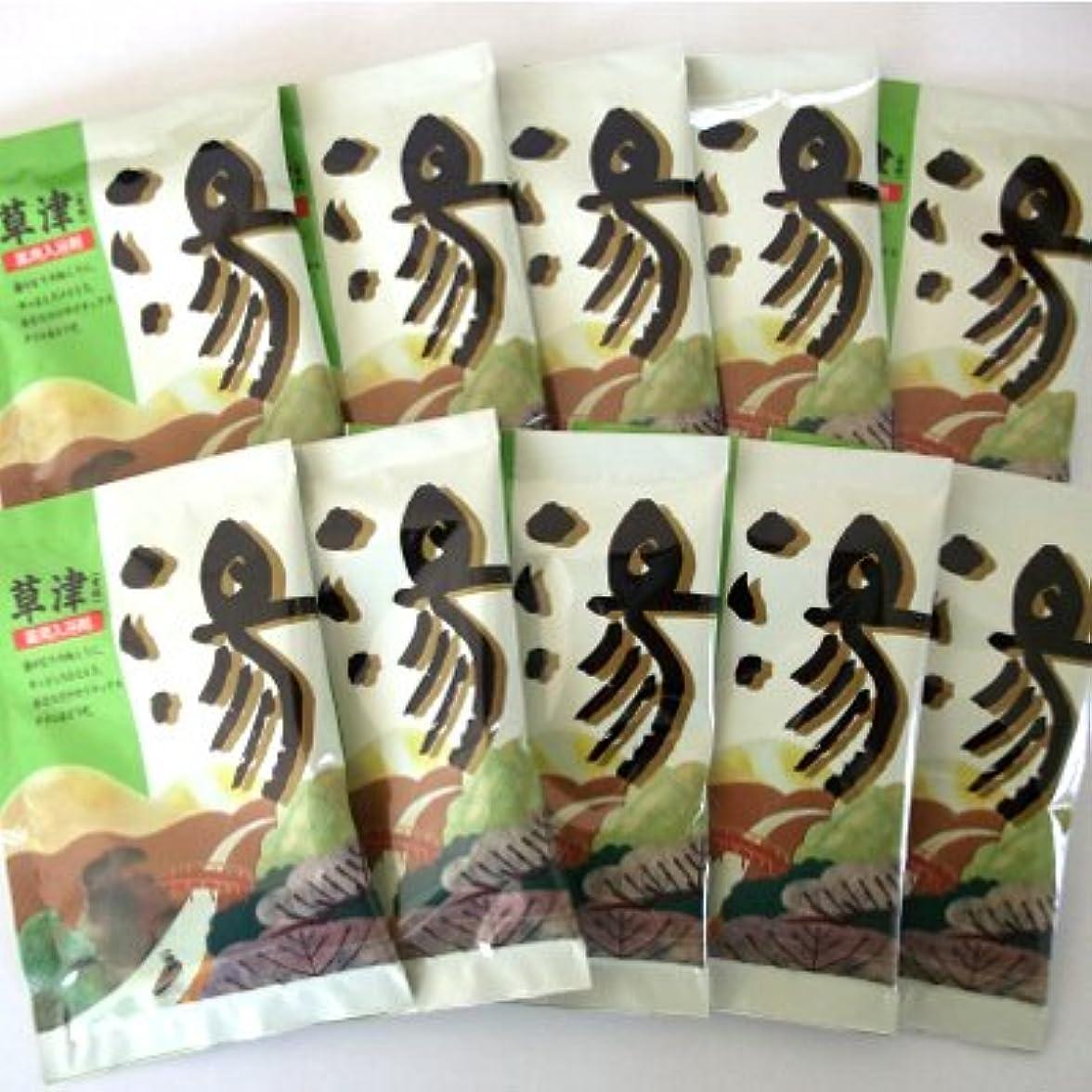 山岳軽減する組み立てる湯 草津 カーネーションの香り 10包セット