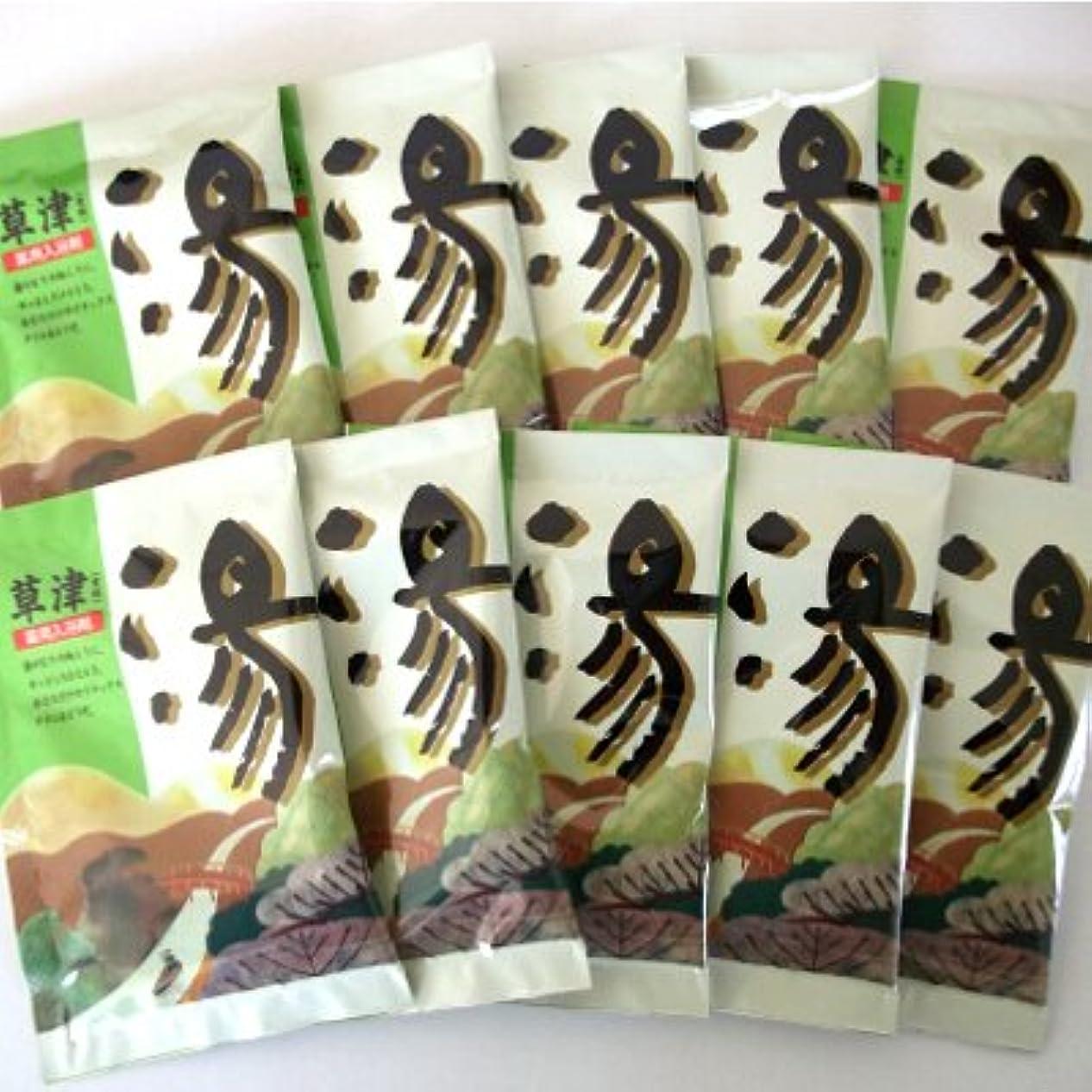 雄弁ポータル先湯 草津 カーネーションの香り 10包セット