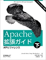 Apache拡張ガイド〈下〉APIリファレンス