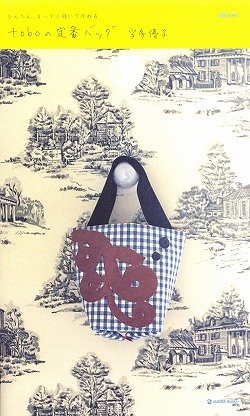 かんたん、まっすぐ縫いで作れるtoboの定番バッグ (マーブルブックスデイリー・メイドシリーズ)