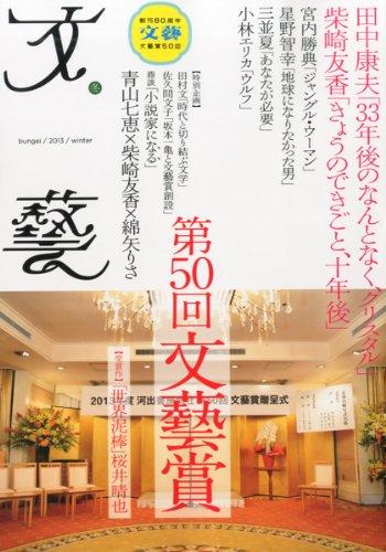 文藝 2013年 11月号 [雑誌]の詳細を見る