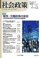 社会政策〈第1巻第3号〉特集 雇用・労働政策の変容