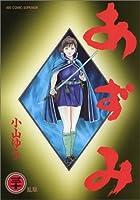 あずみ (30) (ビッグコミックス)