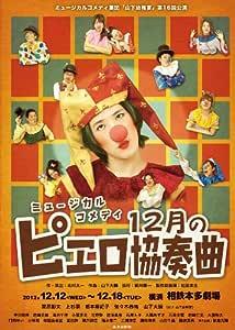 山下幼稚宴『12月のピエロ協奏曲』 [DVD]