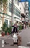 魔法行商人ロマ 2 (少年サンデーコミックス)