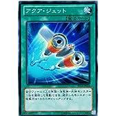 【 遊戯王 カード 】 《 アクア・ジェット 》(ノーマル)【海皇の咆哮】sd23-jp026