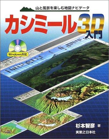 カシミール3D入門―山と風景を楽しむ地図ナビゲータの詳細を見る
