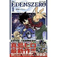 EDENS ZERO(1)特装版 (プレミアムKC 週刊少年マガジン)