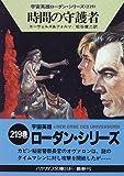 時間の守護者―宇宙英雄ローダン・シリーズ〈219〉 (ハヤカワ文庫SF)