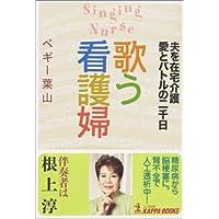 歌う看護婦 夫を在宅介護 愛とバトルの二千日 (Kappa books)