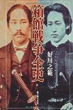 箱館戦争全史(新人物往来社2009年刊行)