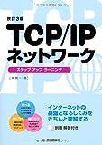 【改訂3版】 TCP/IPネットワーク ステップアップラーニング