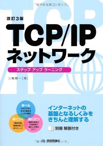 【改訂3版】 TCP/IPネットワーク ステップアップラーニングの詳細を見る