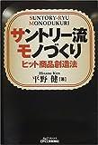 サントリー流モノづくり―ヒット商品創造法 (B&Tブックス)