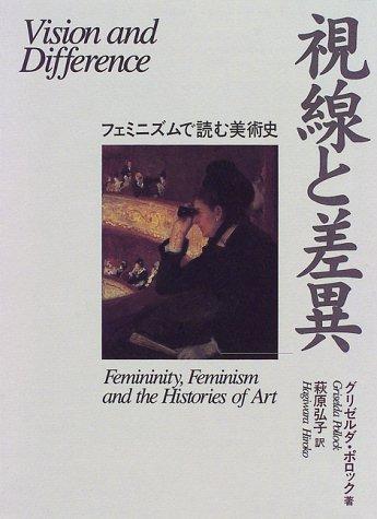 視線と差異―フェミニズムで読む美術史 (ウイメンズブックス)