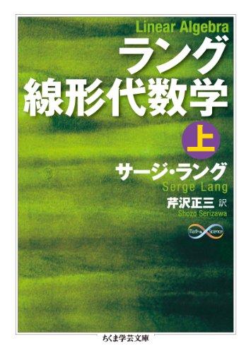 ラング線形代数学(上) (ちくま学芸文庫)の詳細を見る