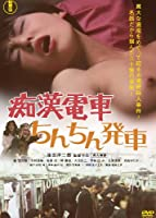 痴漢電車 ちんちん発車 [DVD]