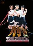 ケータイ刑事 THE MOVIE バベルの塔の秘密~銭形姉妹への挑戦状 スタンダード...[DVD]