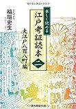 楽しく読める 江戸考証読本(二)