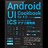 Android UI Cookbook for 4.0 ICS(Ice Cream Sandwich)アプリ開発術
