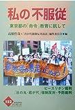 私の「不服従」―東京都の「命令」教育に抗して (かもがわブックレット)