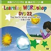 英語教材DVD 北風と太陽(英語) [DVD]