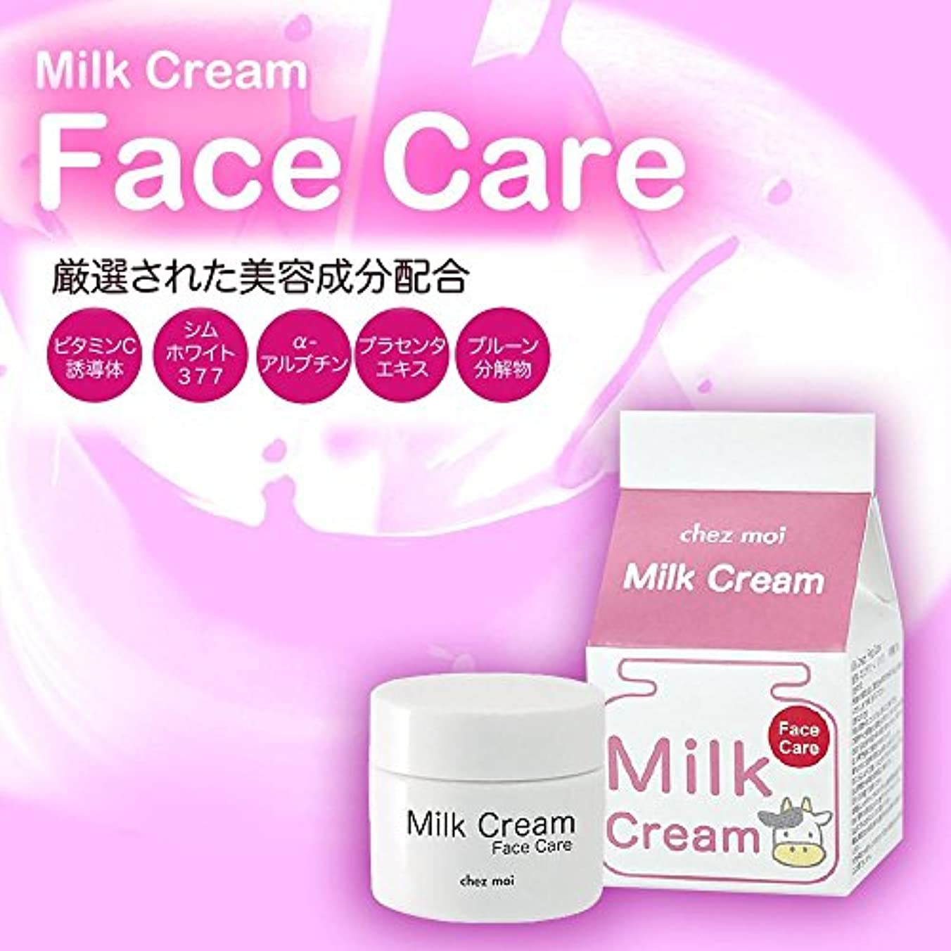 理論的ファイアル資格Milk Cream(ミルククリーム) Face Care(フェイスケア) パック 30g