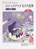 プリモちゃんとセコンドくんの ステップアップ ピアノ連弾 (2) 【CD付】