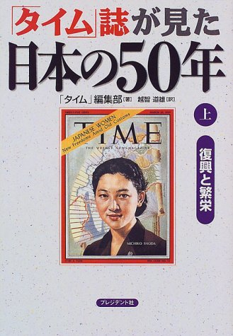 「タイム」誌が見た日本の50年〈上〉復興と繁栄