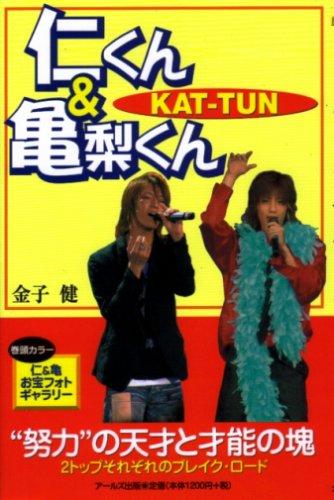KAT‐TUN 仁くん&亀梨くん (RECO BOOKS)