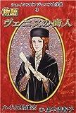 物語ヴェニスの商人 (シェイクスピア・ジュニア文学館 3)