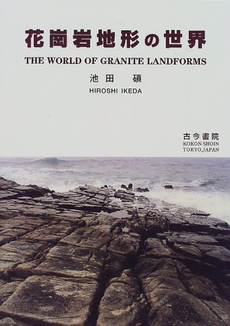 花崗岩地形の世界