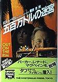 五百万ドルの迷宮 (Mysterious press books)