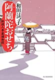 阿蘭陀(おらんだ)おせち―料理人季蔵捕物控 (時代小説文庫)