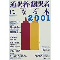 通訳者・翻訳者になる本―プロになる完全ナビゲーション・ガイド (2001) (イカロスMOOK)