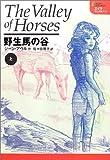 野生馬の谷 (上) エイラ 地上の旅人(3)