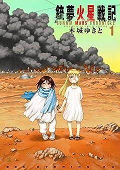 銃夢火星戦記(1) (イブニングコミックス)